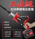 電動馬刀鋸手持多功能充電式鋰電往復鋸小型戶外家用大功率電鋸 【618特惠】