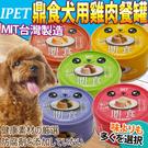 【培菓寵物48H出貨】IPET艾沛》MIT鼎食犬用雞肉餐罐系列狗罐-110g (蝦)