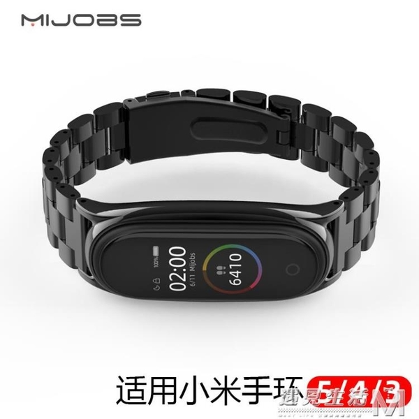 小米手環5/4/3腕帶錶帶NFC版限量版金屬不銹鋼米蘭磁吸小米手環