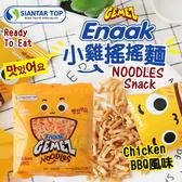 韓國 Enaak BBQ 小雞搖搖麵 隨手包 (3入) 60g 搖搖麵 小雞麵 點心麵 點心脆麵 餅乾 零食