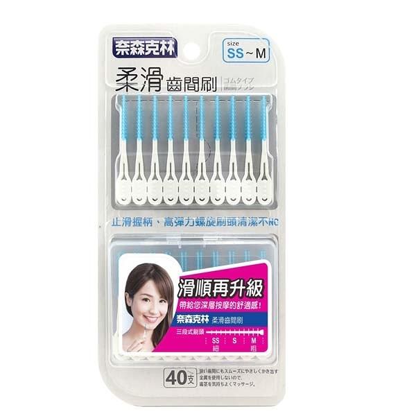 奈森克林 柔滑軟式牙間刷 40支超值裝SS-M(贈攜帶盒)藍