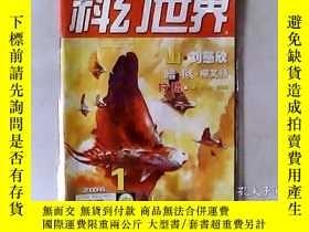 二手書博民逛書店科幻世界罕見2006,1,有發票Y347616 SPAN cla