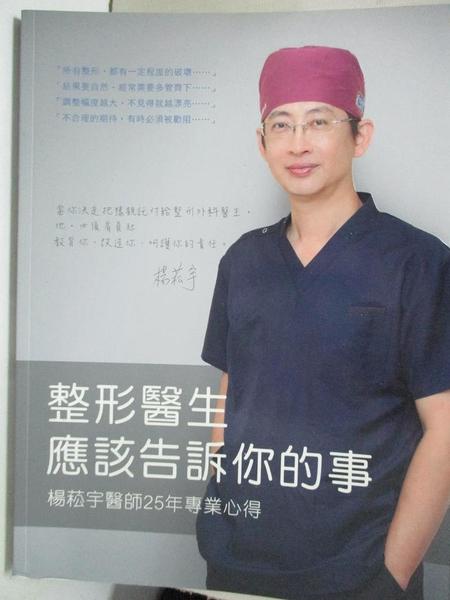 【書寶二手書T2/美容_J9W】整形醫生應該告訴你的事 : 楊菘宇醫師25年專業心得_楊菘宇