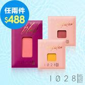 1028 自我組藝眼影2入(粉桔梗+粉霧玫瑰)+腮紅(藕然遇見)