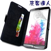 ★皮套達人★  LG G3 D855 筆記本支架造型皮套+ 螢幕保護貼    (郵寄免運)