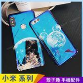 米奇星球 小米8 小米A2 手機殼 藍光殼 美麗星空 月球行星 保護殼保護套 防摔軟殼