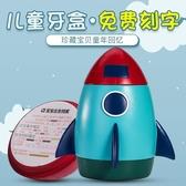 乳牙盒 新品乳牙紀念盒男孩創意火箭擺件寶寶牙齒收藏盒子換掉牙齒保存盒