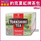 英國原裝Taylors泰勒茶Yorksh...