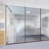 窗戶玻璃貼 磨砂玻璃貼紙裝飾辦公室櫥窗 個性創意遮光靜電玻璃貼膜 果果生活館