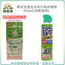 【綠藝家】興家安速免水洗冷氣清潔劑420...