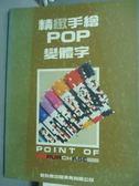 【書寶二手書T2/廣告_PEY】精緻手繪POP變體字_簡仁吉,簡志哲