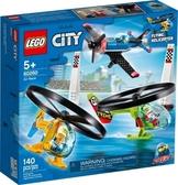 【LEGO樂高】 CITY 空中競技飛行賽 # 60260