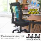 電腦椅   書桌椅 【I0254】溫斯敦...