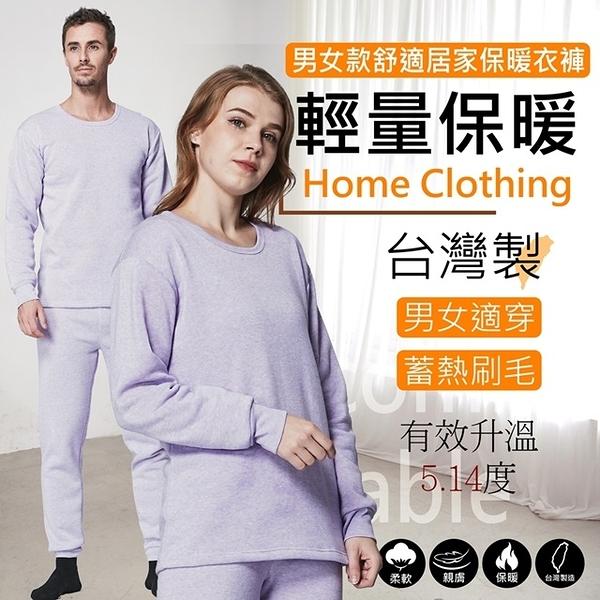 MI MI LEO【套裝】 TR台灣製 超舒適 保暖 內刷毛 居家 休閒 套裝 清新軟萌