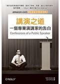 (二手書)講演之道:一個專業演講家的告白