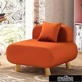 單人沙發椅 小沙發布藝沙發凳 子休閒沙發椅簡約現代懶人【全館免運】