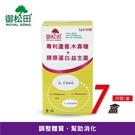 【御松田】專利蘆薈益生菌+膠原蛋白-優酪乳口味(30包/盒)-7盒 幫助消化調整體質