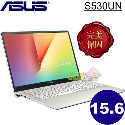 ASUS S530UN-0112F8250U ◤限時,0利率送Optoma NuForce NE-750M耳機◢ 15.6吋FHD筆電(i5-8250U/512G SSD/MX 150 2G) 金