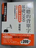 【書寶二手書T9/語言學習_LII】用聽的背單字:基礎2000-光碟典藏書2-7CD_UP英語潛能開發中心