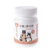 汪喵-排毛粉(山味)50g