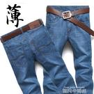 牛仔褲男夏季薄款直筒寬鬆韓版青年商務修身超薄大碼男士長褲子男 依凡卡時尚