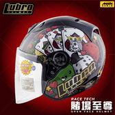 [中壢安信]LUBRO RACE TECH 賭場至尊 半罩 3/4罩帽 安全帽