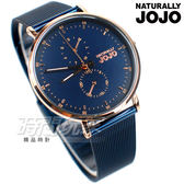 NATURALLY JOJO 簡約演繹 雙面魅力 米蘭帶 皮帶 雙環 女錶 日期 星期 藍色 JO96953-55R