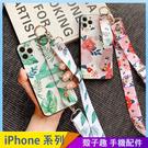 紅花綠葉腕帶軟殼 iPhone 12 mini iPhone 12 11 pro Max 手機殼 創意個性 影片支架 防滑防丟 全包邊防摔殼