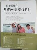 【書寶二手書T2/旅遊_J9U】孩子我懂你,我們一起旅行去!就從沖繩開始_呂美玉(小玉)