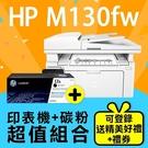【印表機+碳粉送精美好禮組】HP LaserJet Pro MFP M130fw 無線黑白雷射傳真事務機+CF217A 原廠黑色碳粉匣