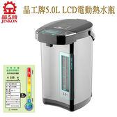 晶工牌 5.0L LCD電動熱水瓶 JK-8688