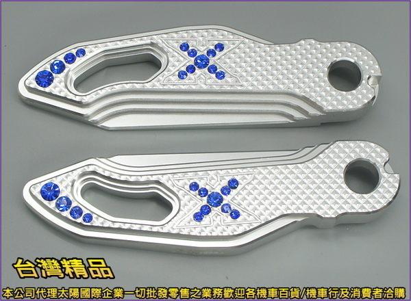 A4714006728-5台灣機車精品 CNC X版水鑽飛旋踏桿山葉-三陽 銀色2入(現貨+預購)飛炫 飛旋 踏板 踏桿