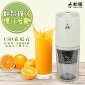 【勳風 】充電式無線果汁機活氧蔬果慢磨機(CHF-T3300)健康無線
