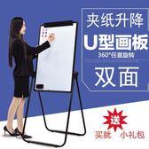 雙面黑板畫板辦公磁性寫字板培訓告示架白板紙看板支架式U型白板WY