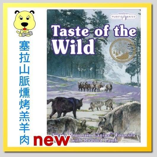 【zoo寵物商城】海陸饗宴】塞拉山脈燻烤羔羊肉 400g 送試吃包
