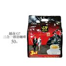 越南 G7 三合一即溶咖啡 50入 袋裝【YES 美妝】