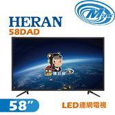 《麥士音響》 HERAN禾聯 58吋 LED電視 連網 58DAD