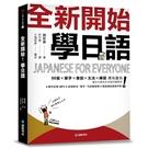 全新開始學日語(適合大家的日本語初級課本50音.單字.會話.文法.練習全備)(附