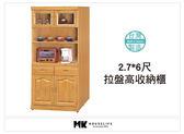 【MK億騰傢俱】AS289-04赤陽色2.7*6尺拉盤高收納餐櫃