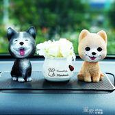 汽車擺件車載內飾品可愛創意車用中控台搖頭狗男女車上裝飾用品 道禾生活館