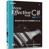 More Effective C#中文版 | 寫出良好C#程式的50個具體做法