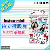 拍立得底片 富士 INSTANT  mini   KITTY手繪風  凱蒂貓 Q版  底片 1捲10張 適用INSTAX MINI8+ 7S 25 70 50S  可傑
