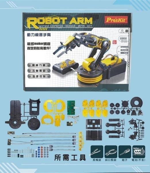 耀您館★台灣製造Pro'skit科學玩具線控機械動力多軸機器手臂夾爪含LED探照燈GE-535N類夾娃娃機Pro
