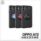 OPPO A72 指環支架手機殼 磁吸 鎧甲 軟殼 多功能 經典 保護套 全包覆 防摔殼 手機套 保護殼