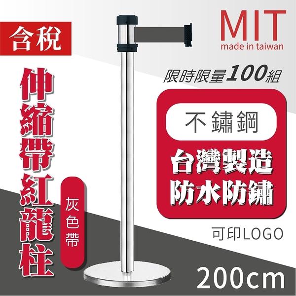 【含稅】我有台灣製造證明/除了價格!你應該點進來!羊毛出在羊身上~不銹鋼伸縮帶圍欄柱GYE87S(GY)
