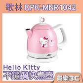 歌林 Hello Kitty 不銹鋼快煮壺 一公升 Kolin KPK-MNR1042,304不銹鋼,1000W快速加熱,分期0利率