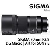 SIGMA 70mm F2.8 DG MACRO Art 1:1 for SONY E-MOUNT / 接環 (24期0利率 免運 恆伸公司貨三年保固) 微距鏡頭