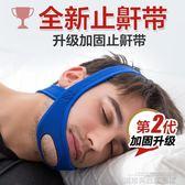 止鼾器 新款成人兒童防張口呼吸繃帶止鼾帶防下巴脫臼托帶打呼嚕阻鼾器- 城市科技