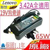 LENOVO 19V 3.42A 65W 充電器(原廠)-聯想 變壓器- U110 U330,U350,U450,U550,Y550 Y650,Y710,Y730,Y730A