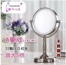 LED燈化妝鏡少女心ins關曉彤同款梳妝放大鏡子(7寸5倍(不銹鋼色)